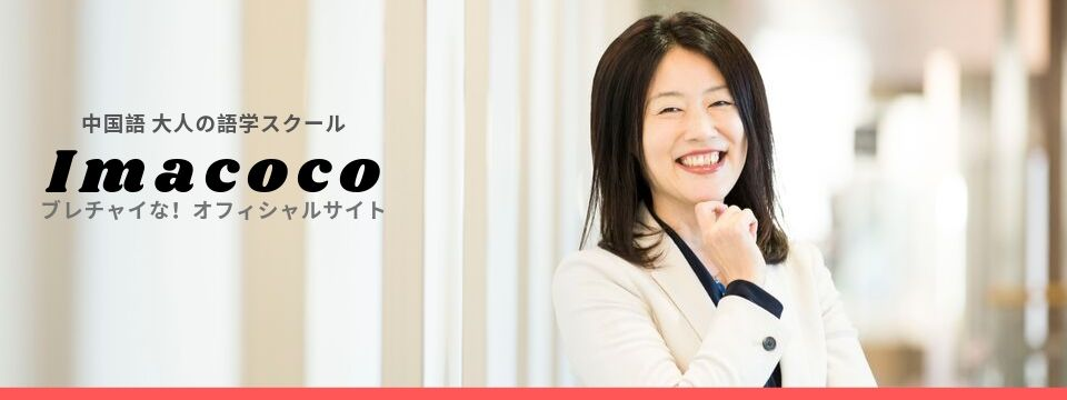 Imacoco 中国語 大人の語学スクール ブレチャイな!
